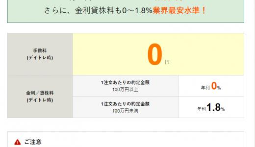 デイトレイダーなら株式投資は、松井証券の「一日信用取引」が最強!?