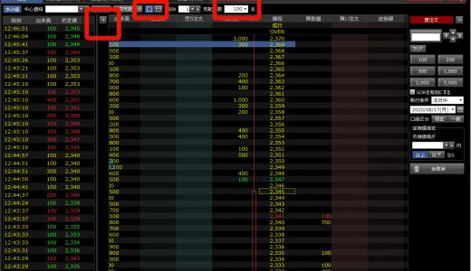 フル板と歩み値は、楽天証券・マーケットスピード IIの『武蔵』が最強過ぎる。